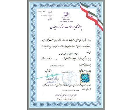 Certificate-5-